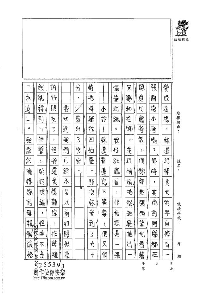 105WA301林芷韻 (2)