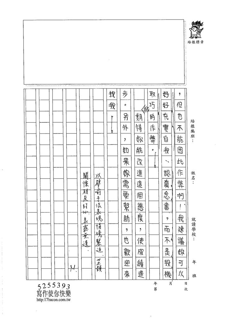 105WA301林芷韻 (3)