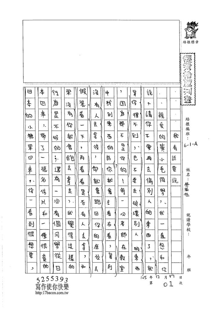 105WA301林紘伍 (1)