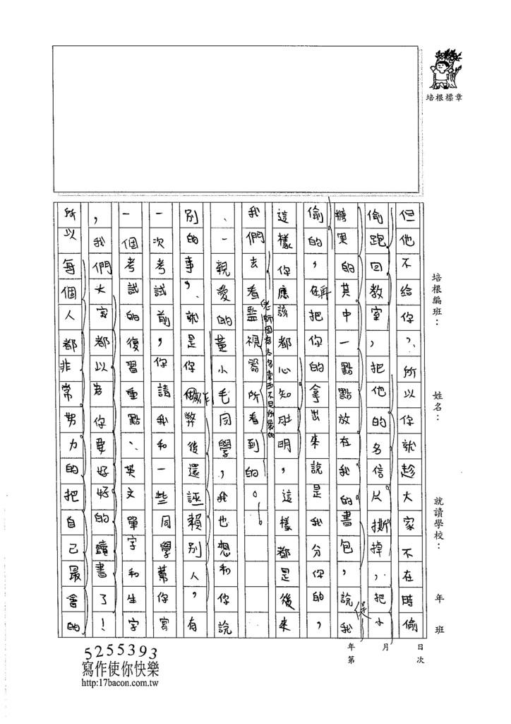 105WA301林紘伍 (2)