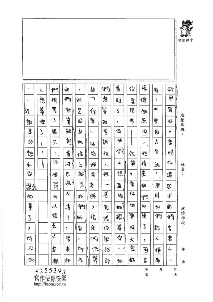 105WA301林紘伍 (3)