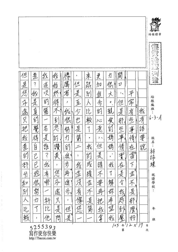 105WA301林詠臻 (1)