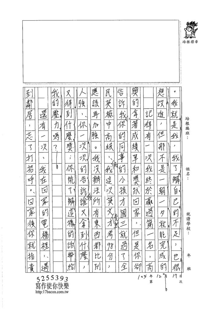 105WA301林詠臻 (2)