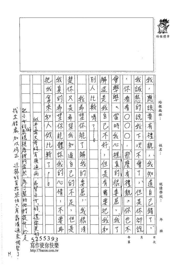 105WA301林詠臻 (3)