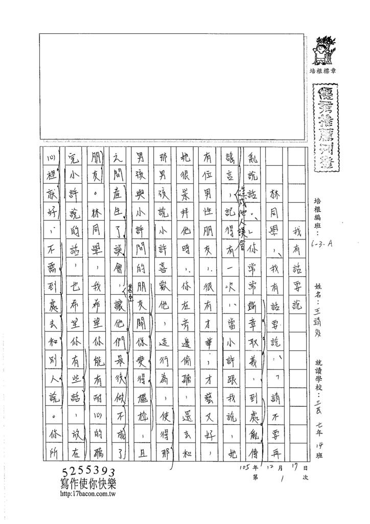 105WA301王靖文 (1)