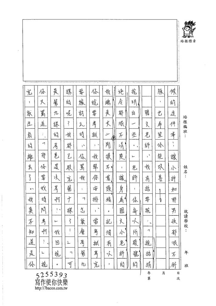 105WA301王靖文 (2)
