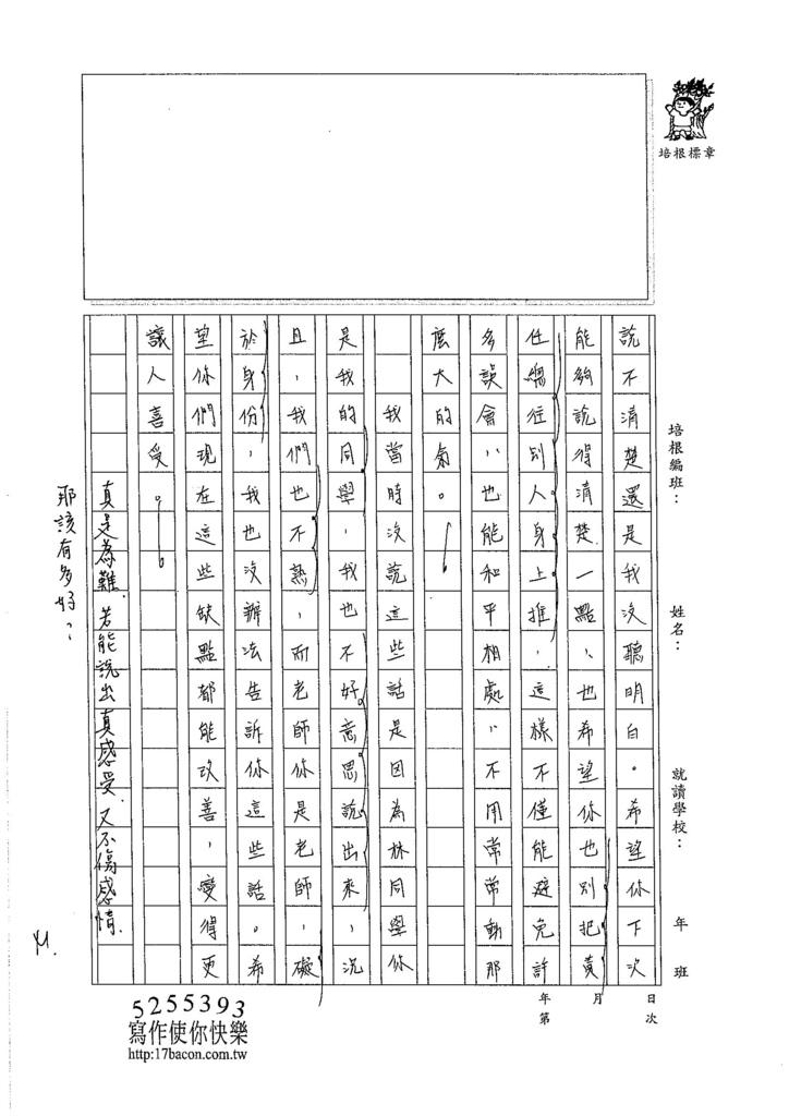 105WA301王靖文 (3)