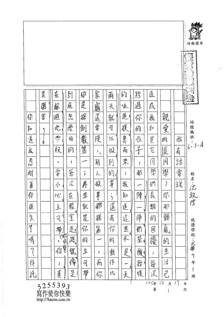 105WA301沈致陞 (1)