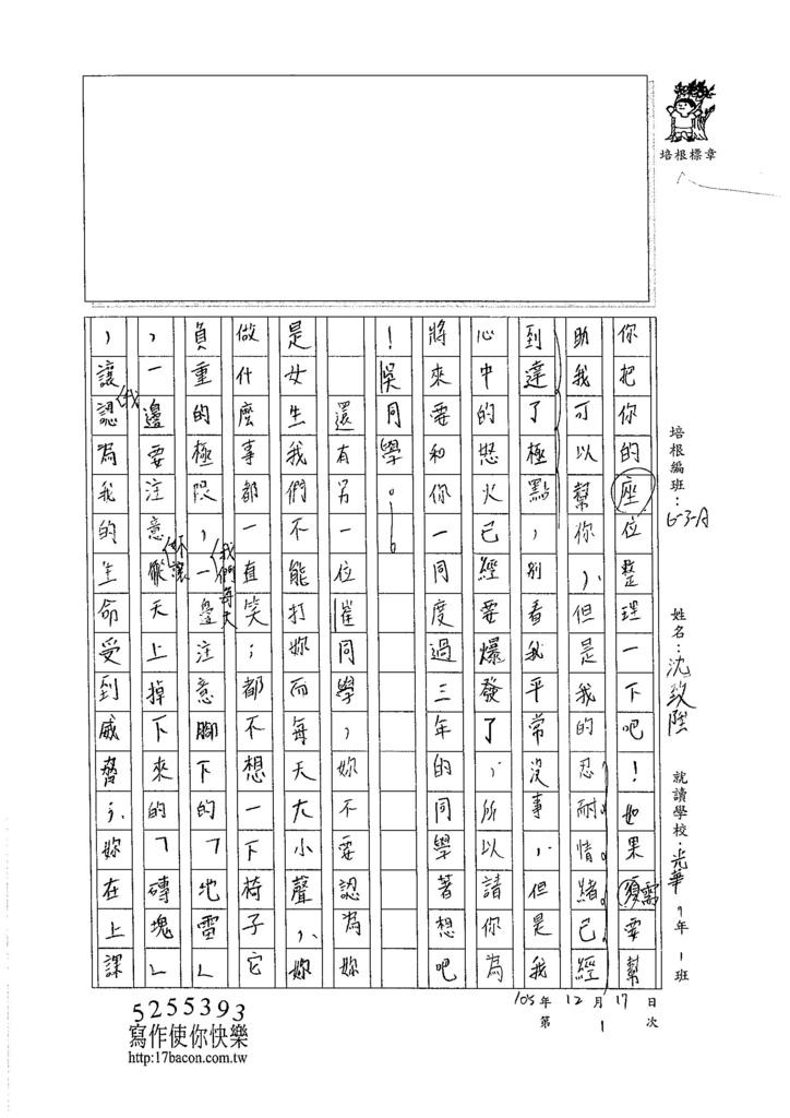 105WA301沈致陞 (2)