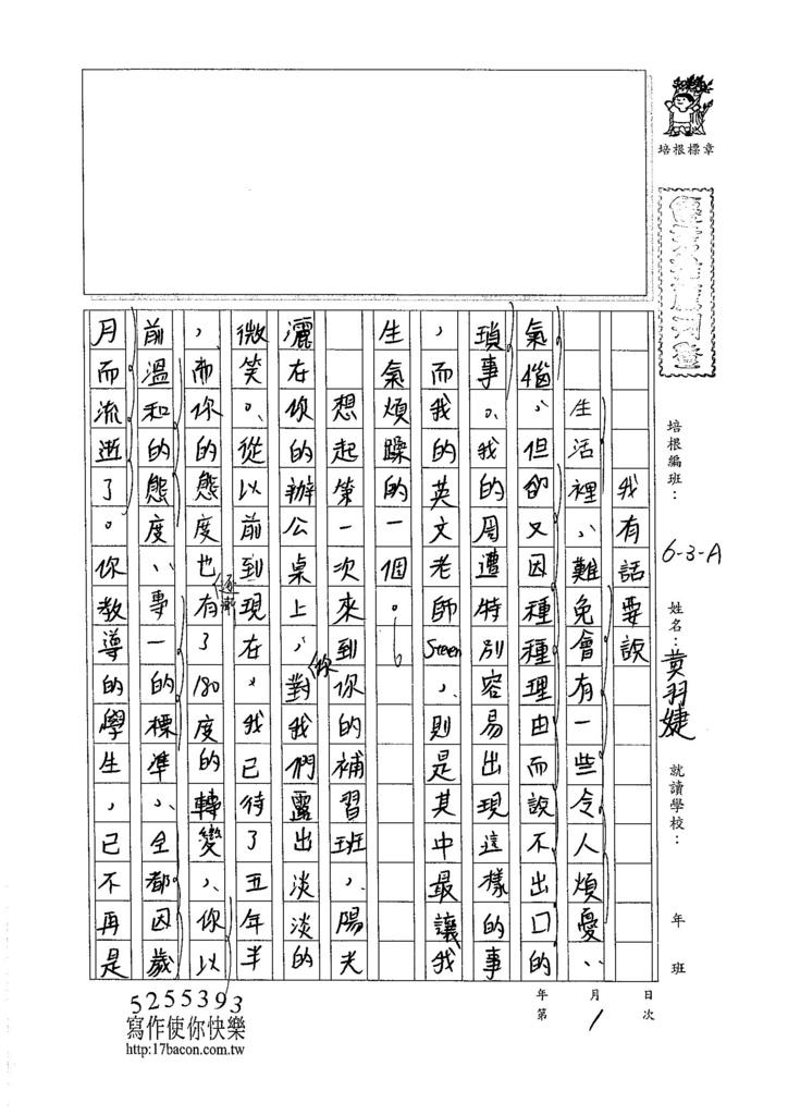 105WA301黃羽婕 (1)
