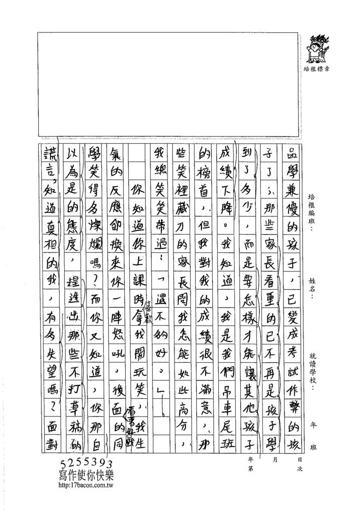 105WA301黃羽婕 (2)
