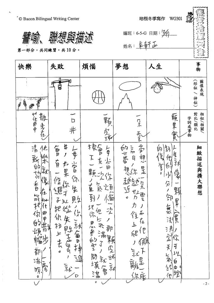 105WG301朱軒正 (1)