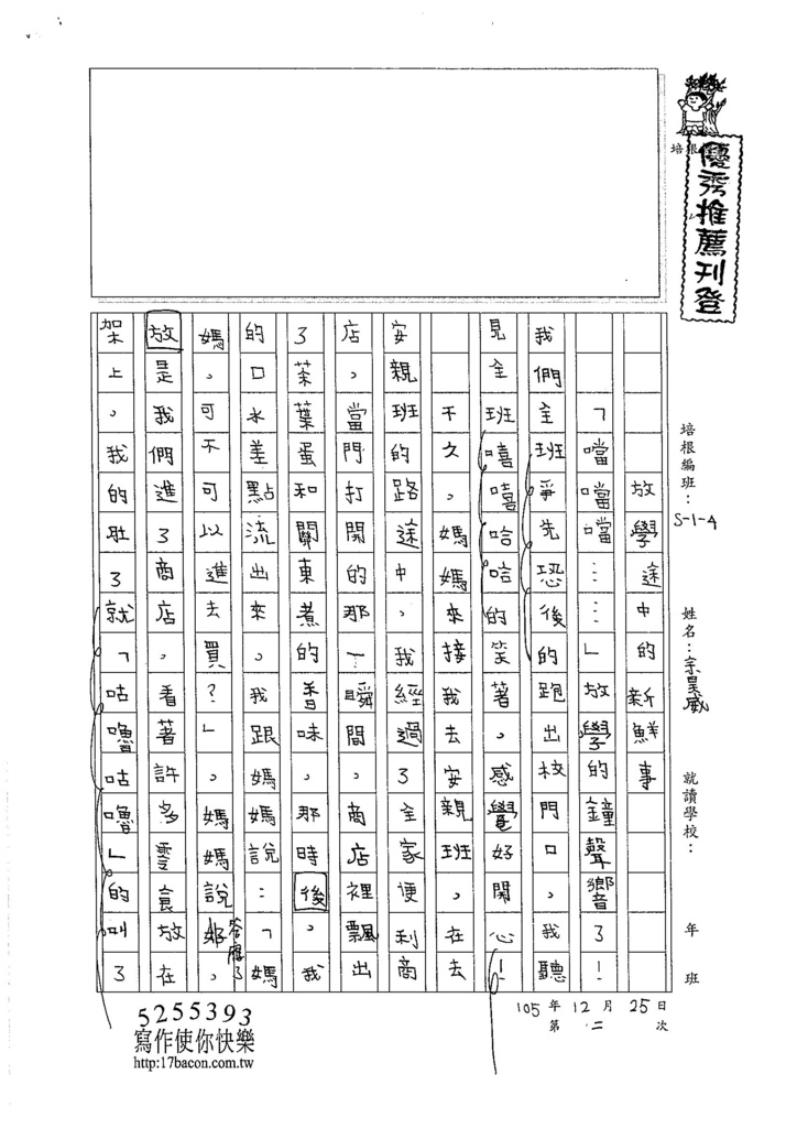 105W4302余昊威 (1)