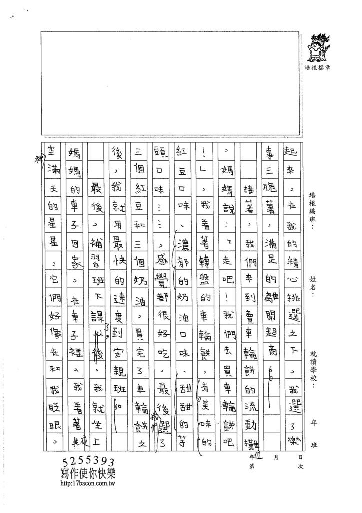 105W4302余昊威 (2)