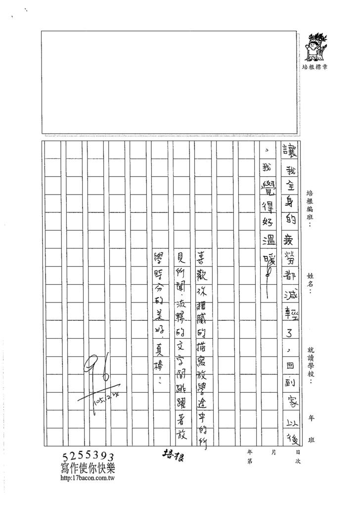 105W4302余昊威 (3)
