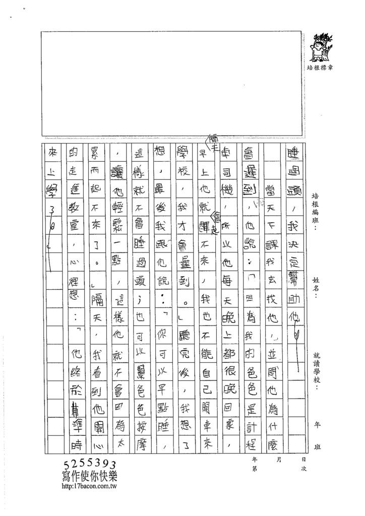 105W5302林恩睿 (2)