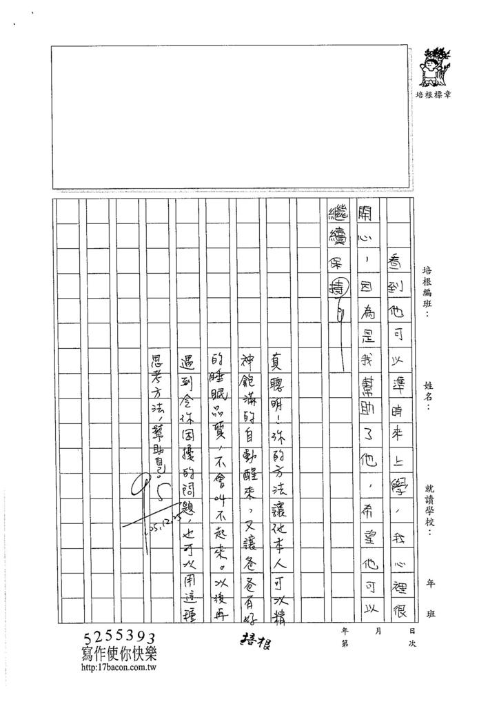 105W5302林恩睿 (3)