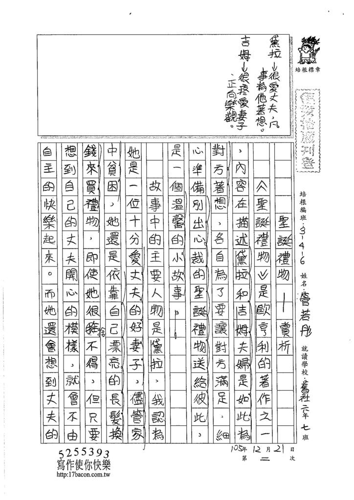 105W6302管若彤 (1)