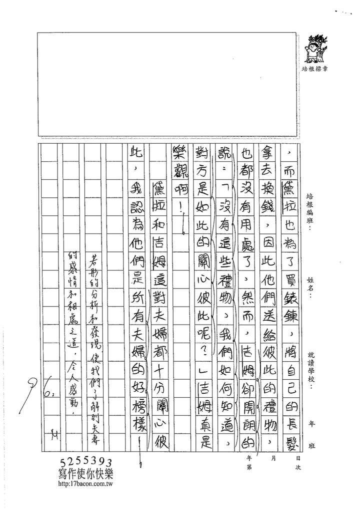 105W6302管若彤 (3)