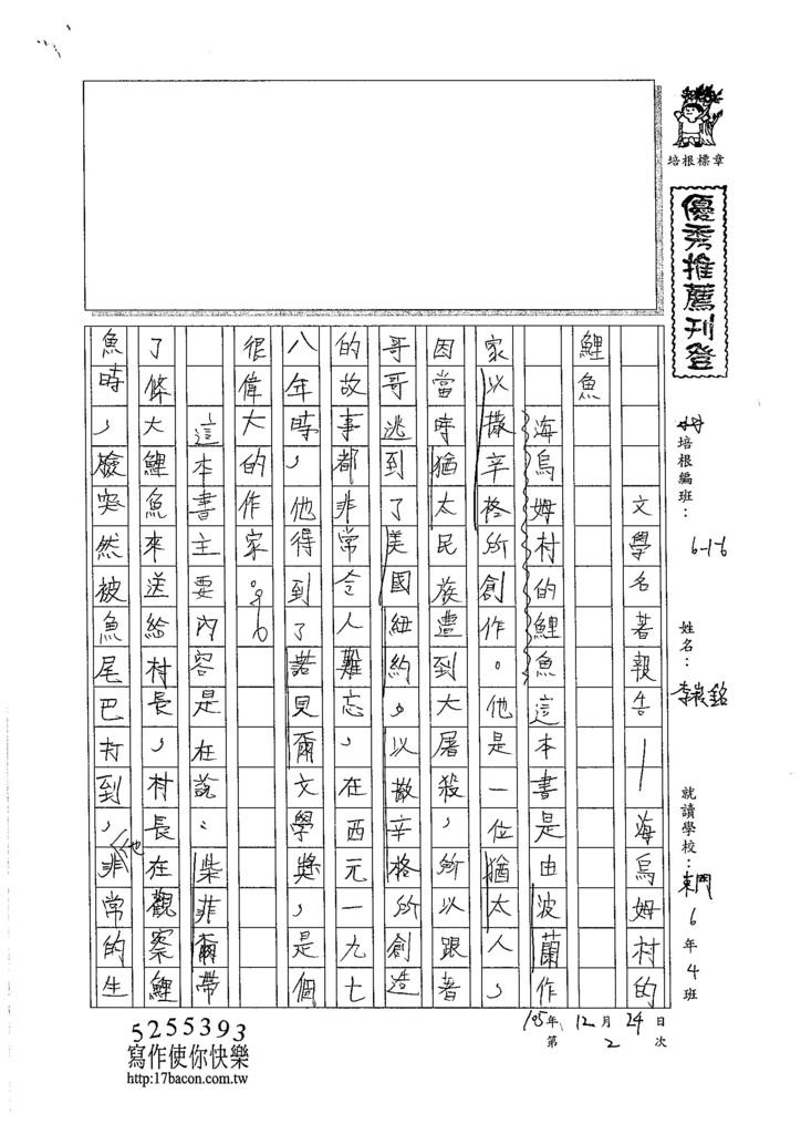 105W6302李崧銘 (1)