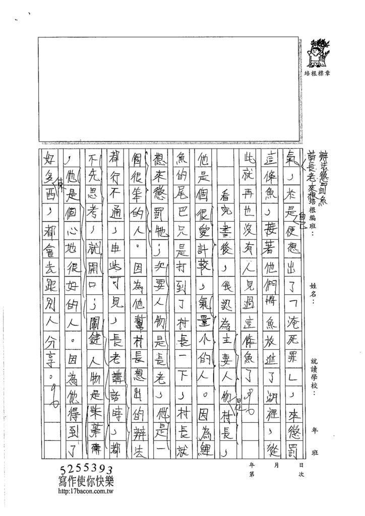 105W6302李崧銘 (2)
