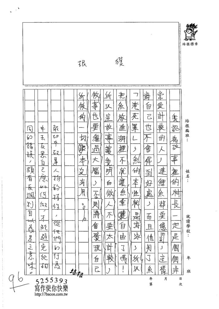 105W6302李崧銘 (3)