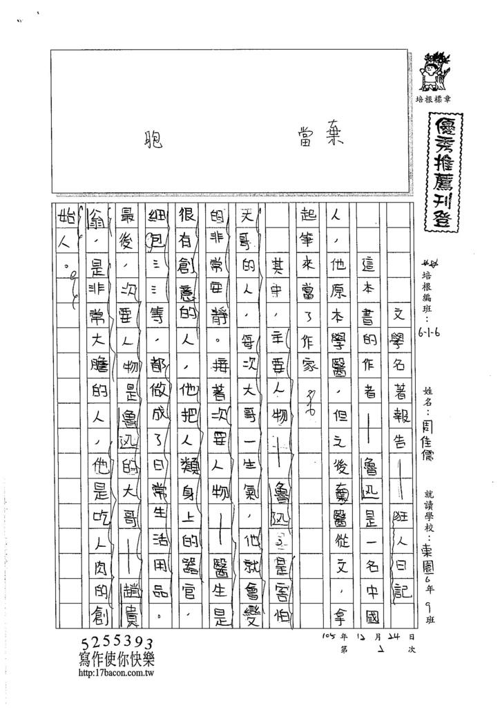 105W6302周佳儒 (1)