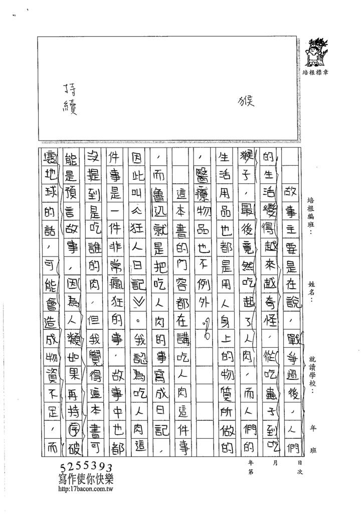 105W6302周佳儒 (2)