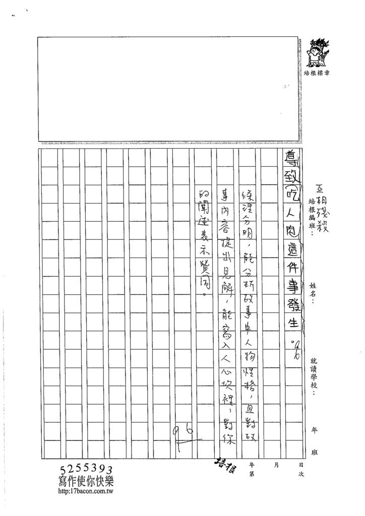 105W6302周佳儒 (3)