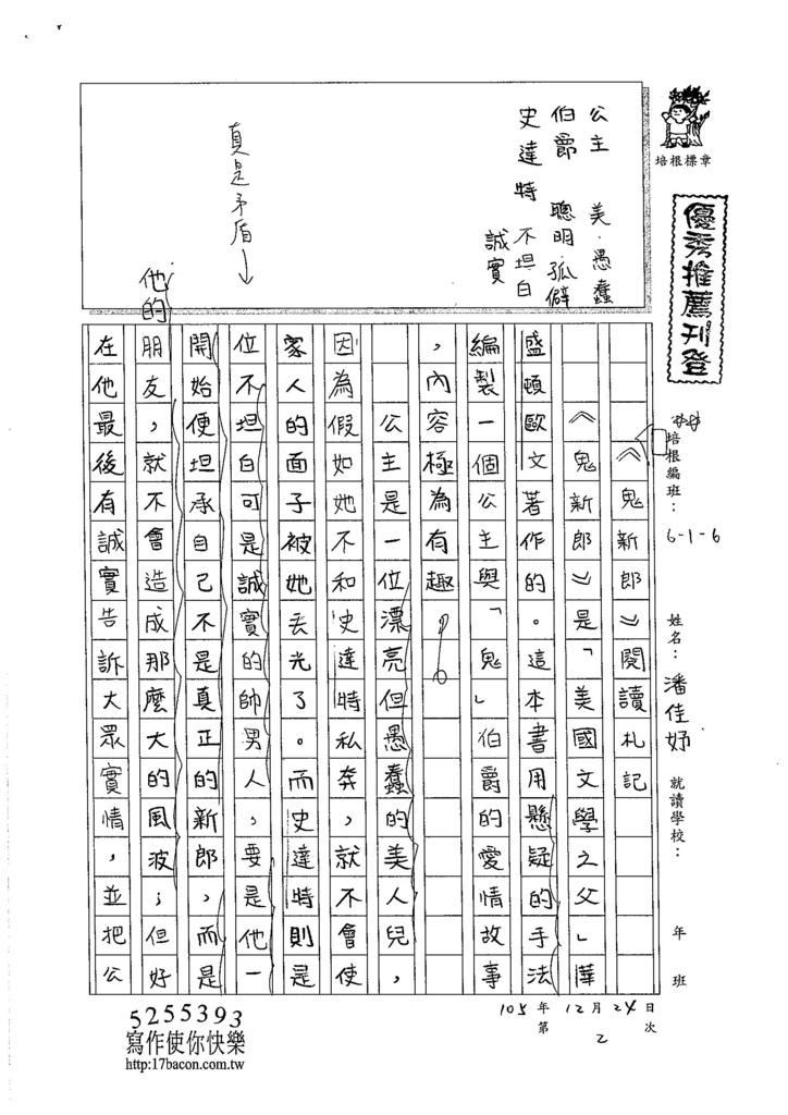 105W6302潘佳妤 (1)