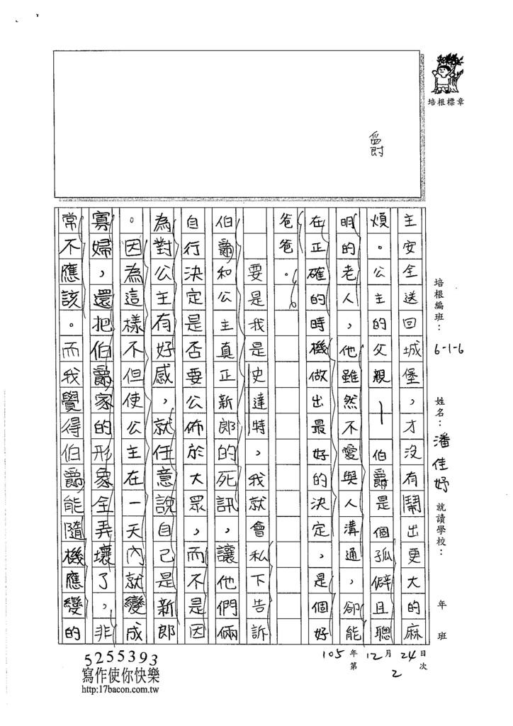 105W6302潘佳妤 (2)