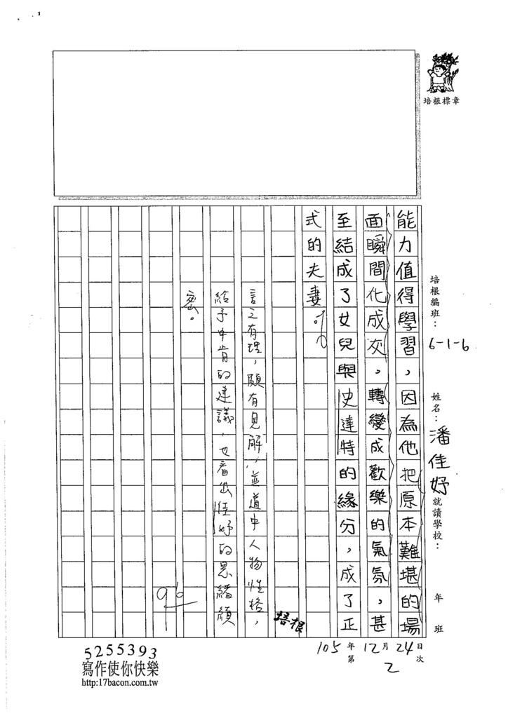 105W6302潘佳妤 (3)