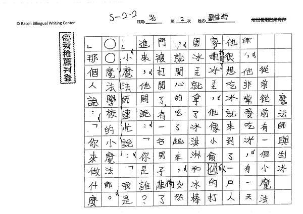 105W2302劉律妤 (1)