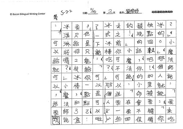 105W2302劉律妤 (2)