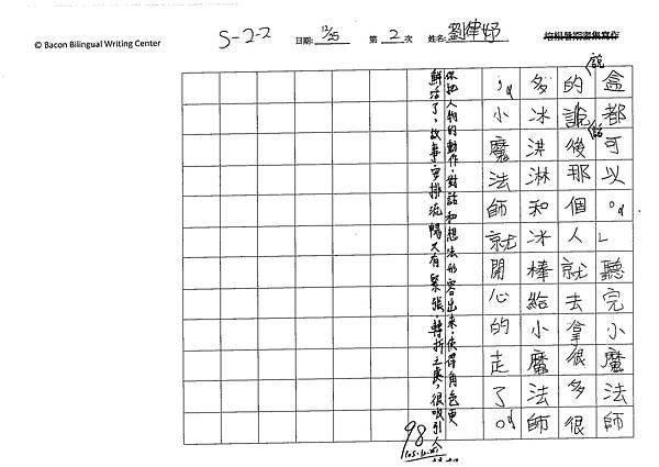 105W2302劉律妤 (3)