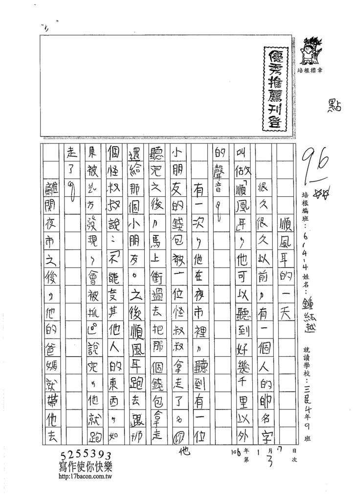 105W4303鍾紘越 (1)