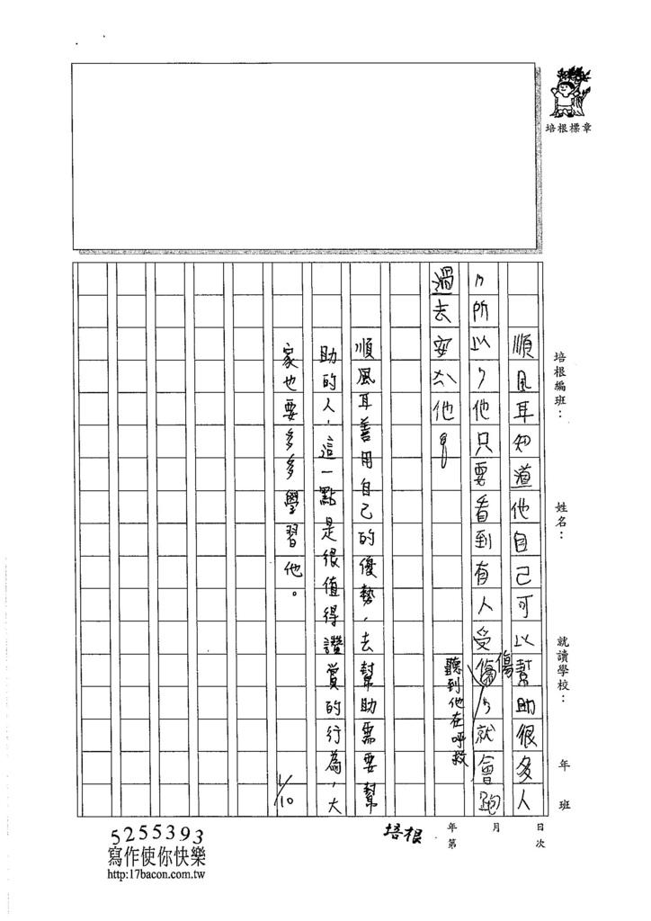 105W4303鍾紘越 (3)