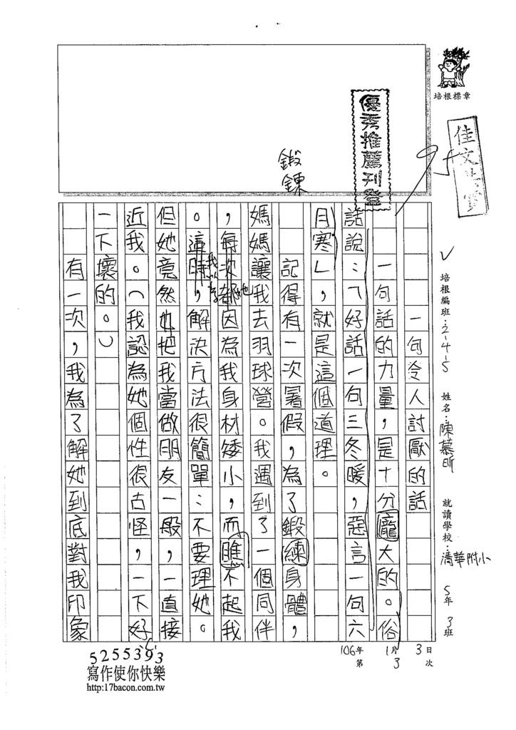 105W5303陳慕昕 (1)