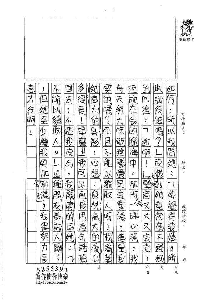 105W5303陳慕昕 (2)