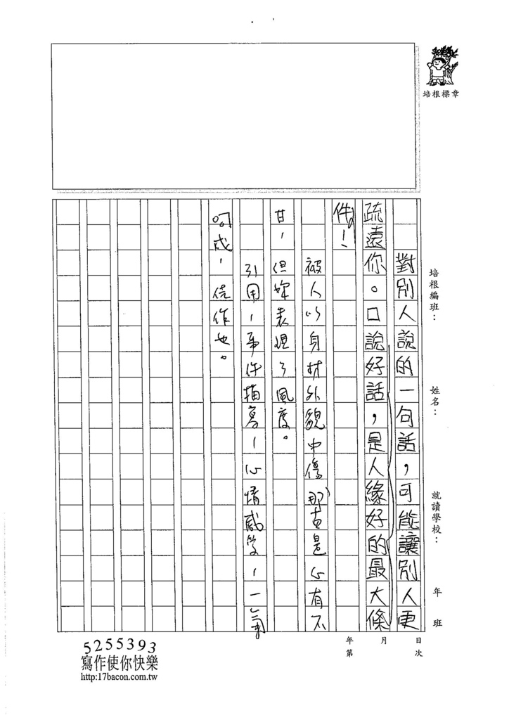 105W5303陳慕昕 (3)