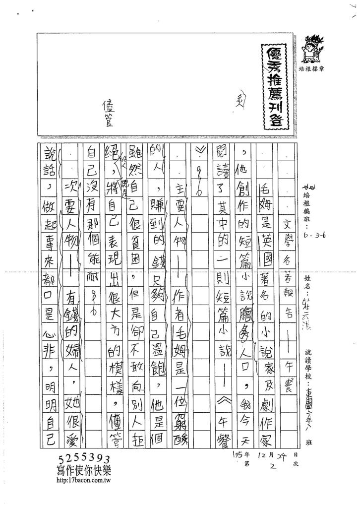 105W6302莊云淇 (1)