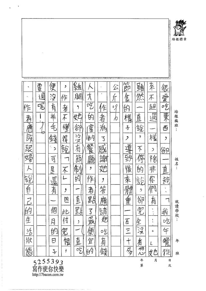 105W6302莊云淇 (2)
