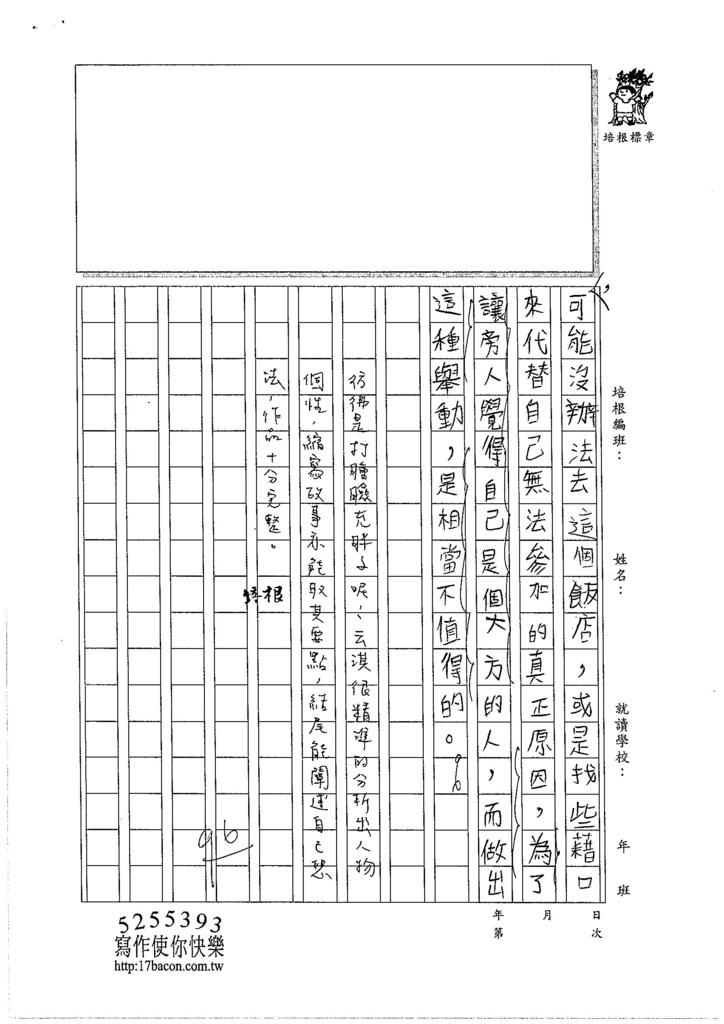 105W6302莊云淇 (3)