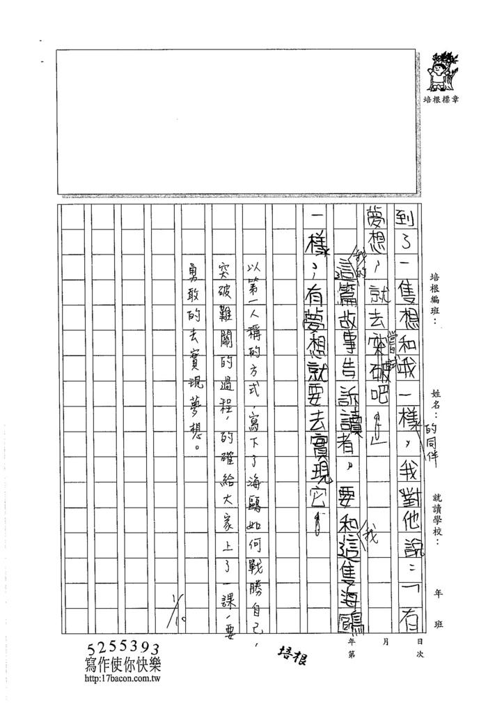 105W6303張祐慈 (3)