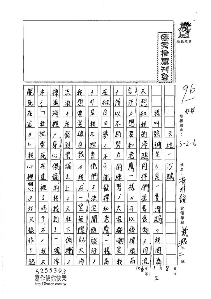 105W6303黃梓銨 (1)