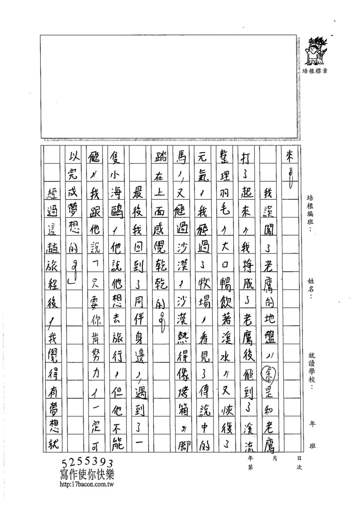 105W6303黃梓銨 (2)