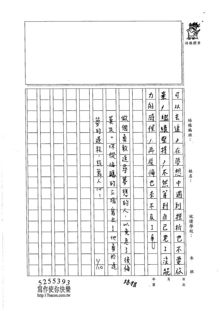105W6303黃梓銨 (3)
