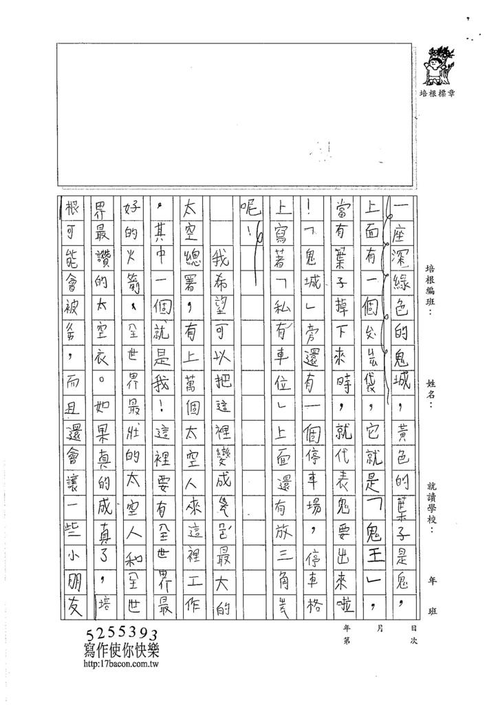 105W3303郭佳穎 (2)