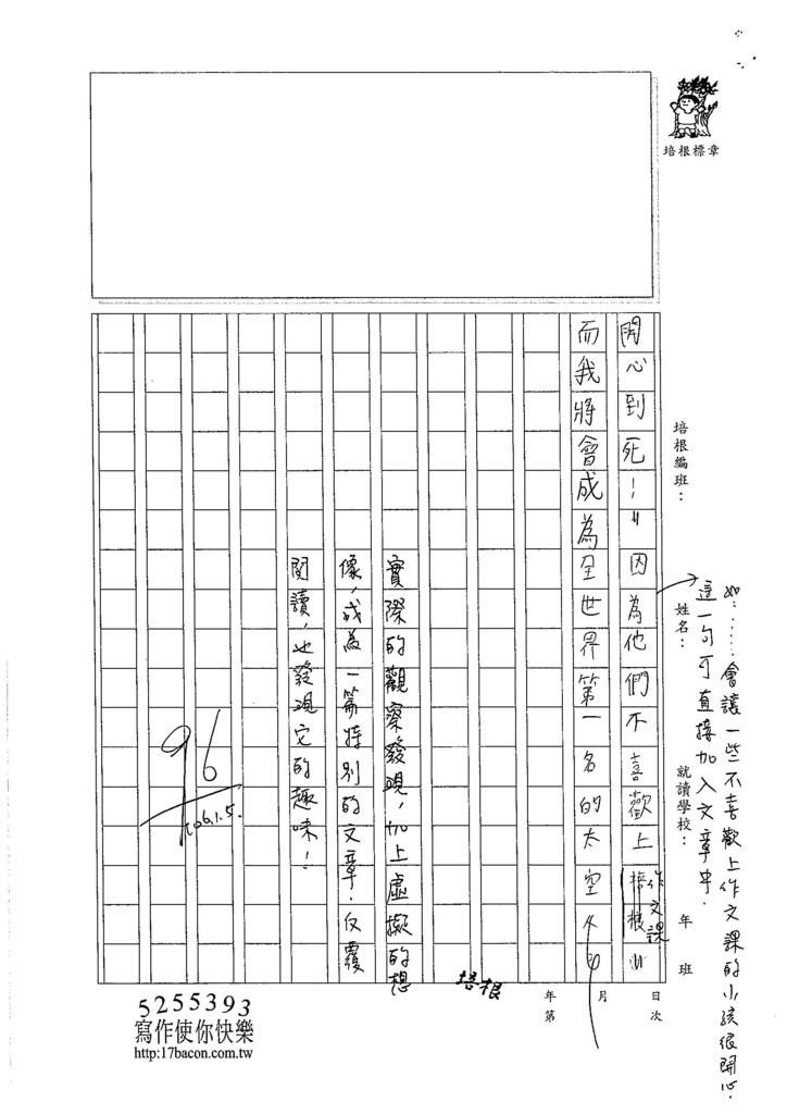 105W3303郭佳穎 (3)