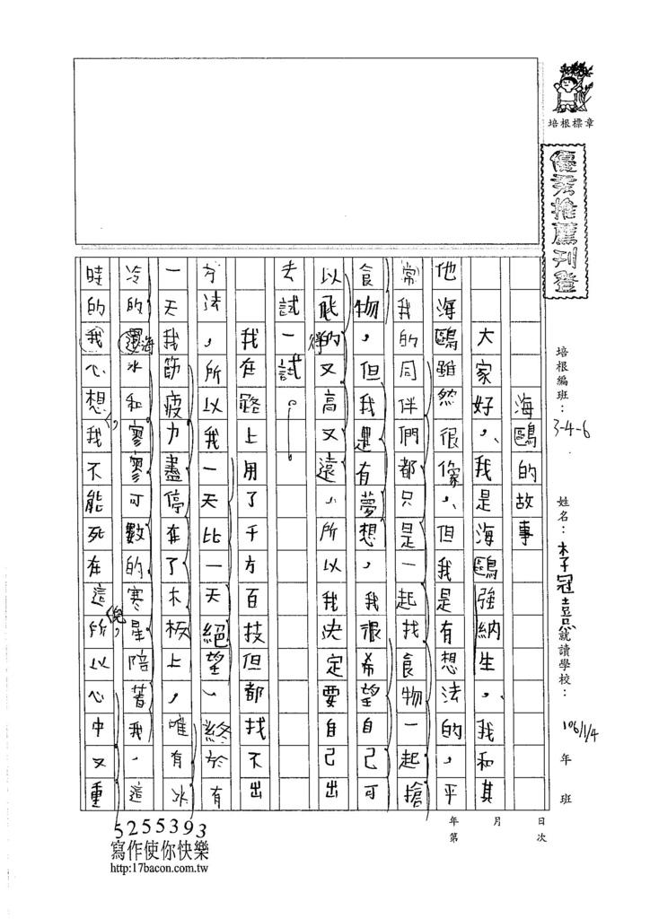 105W6303李冠熹 (1)